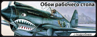 скриншоты world of warplanes