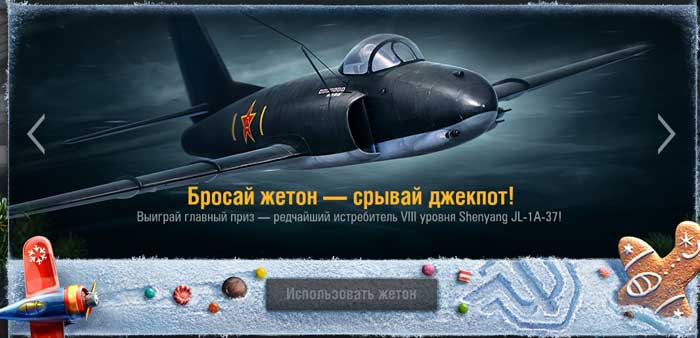 акция в world of warplanes